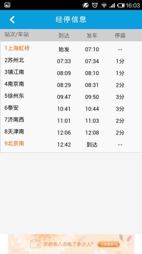 8684火车截图3