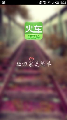 8684火车截图4