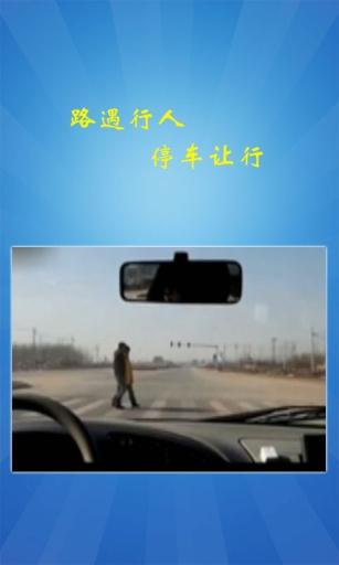 驾照科目三路考视频截图1