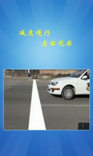 驾照科目三路考视频截图2