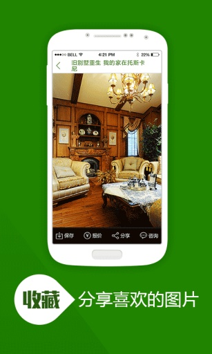 【免費社交App】美式风格装修-APP點子