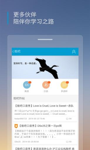 玩生產應用App|沪江听力酷免費|APP試玩