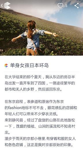 蝉游画报 社交 App-癮科技App