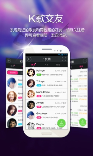 免费手机点歌_ktv专用手机点歌_互动交友软件