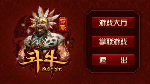 斗牛HD 1280*720