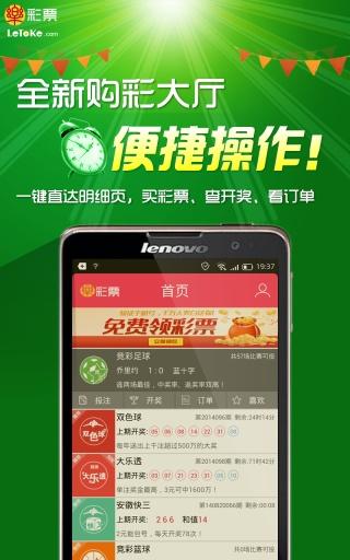 【免費生活App】联想乐透客彩票-APP點子