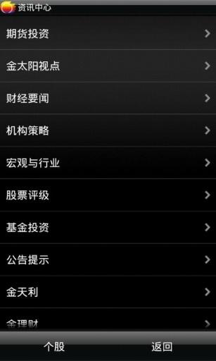 玩免費財經APP|下載金太阳手机炒股 app不用錢|硬是要APP
