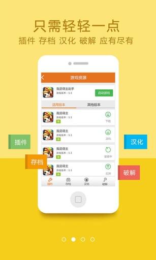 手游魔盒|玩遊戲App免費|玩APPs