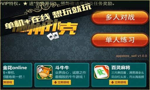 百灵德州扑克-与斗地主麻将狂欢 棋類遊戲 App-愛順發玩APP