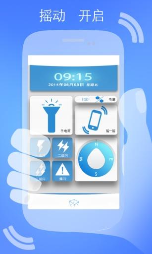玩免費生活APP 下載手电筒盒子 app不用錢 硬是要APP