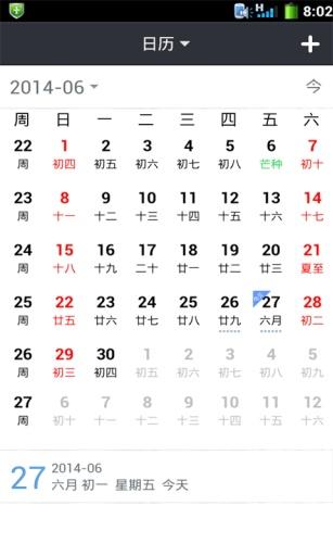 智慧型Google日曆iPhone App推出,開放免費下載 - 數位時代