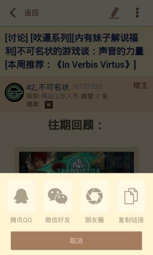 【免費社交App】NGA安卓版-APP點子