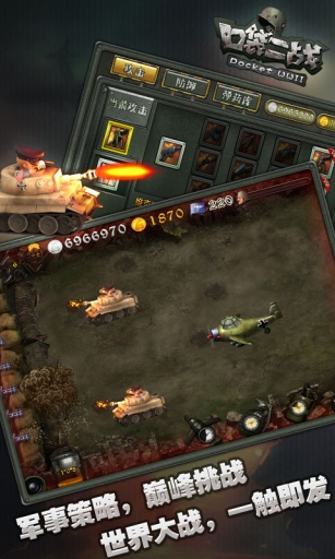 口袋二战|玩射擊App免費|玩APPs