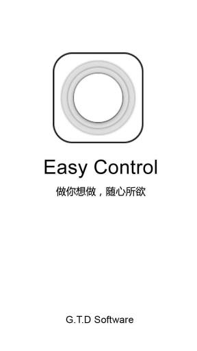 简易控制中心