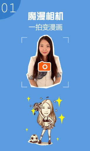【Android/iOS】魔漫相機APP,將人物拍成漫畫風格照片的軟體 ...