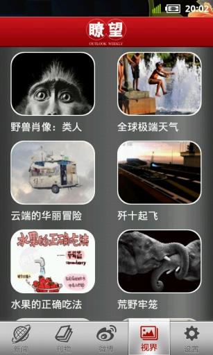 瞭望 書籍 App-愛順發玩APP