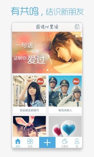 玩社交App|悠悠-图说心里话!免費|APP試玩