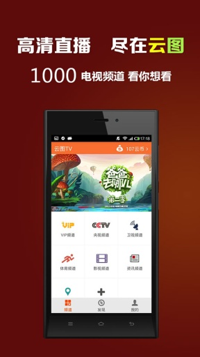 云图TV手机电视直播APK Download - Free Media & Video app for ...