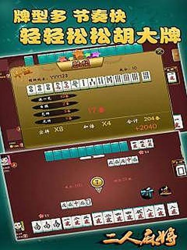 赢话费二人麻将|玩棋類遊戲App免費|玩APPs