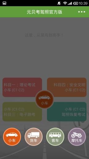 玩免費生產應用APP 下載元贝考驾照 app不用錢 硬是要APP