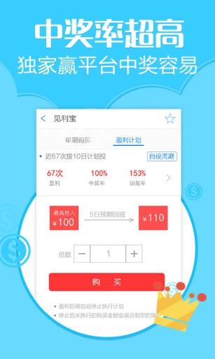 澳客彩票-包你赚钱 財經 App-愛順發玩APP
