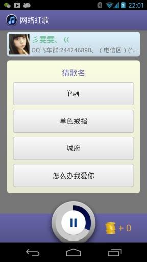 玩音樂App|猜歌达人免費|APP試玩