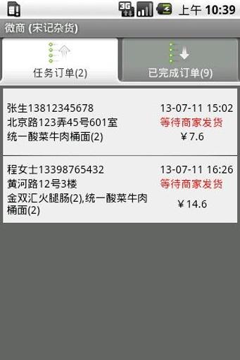 【關鍵時刻2200】騰訊APP微信侵台 中國可掌控台灣即時通20121018 - YouTube