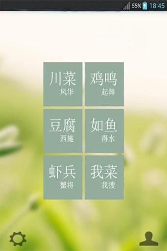 美食厨房•川菜风华