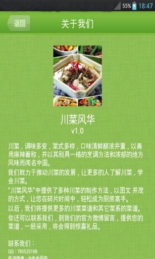 【免費生活App】美食厨房•川菜风华-APP點子