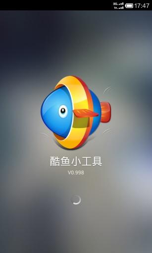 酷鱼小工具 工具 App-癮科技App