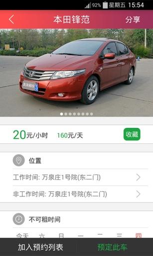 友友租车-北京租车版 生活 App-愛順發玩APP