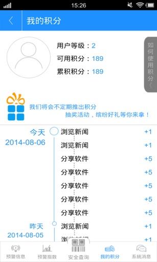 食药安全预警 生活 App-愛順發玩APP