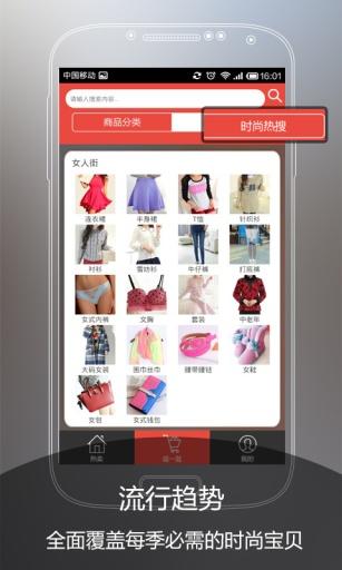 玩購物App|热卖免費|APP試玩