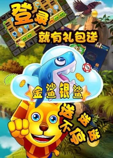 金鲨银鲨|玩益智App免費|玩APPs