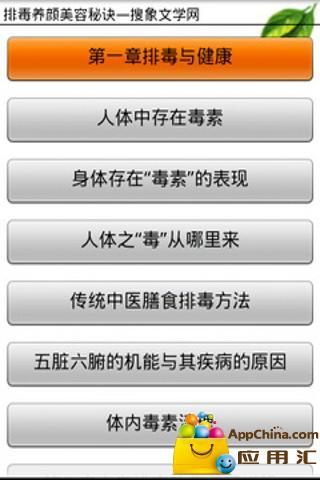 排毒养颜美容秘诀 書籍 App-愛順發玩APP