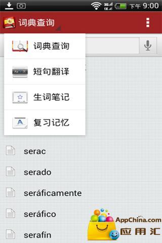 西班牙語助手 app 新格網