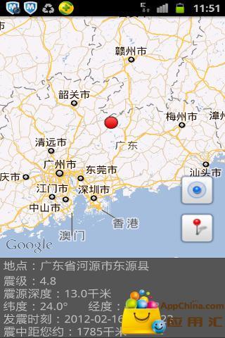 玩新聞App|中国地震网免費|APP試玩