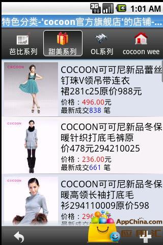 玩免費生活APP|下載cocoon旗舰店 app不用錢|硬是要APP