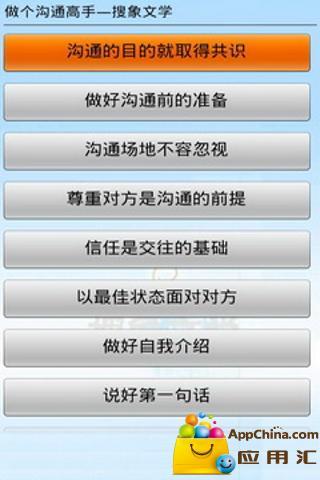 【免費書籍App】做个沟通高手-APP點子