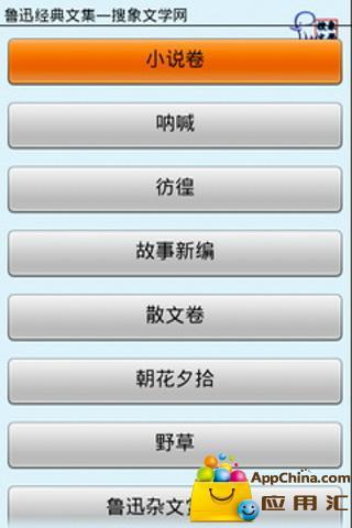 鲁迅经典文集 書籍 App-愛順發玩APP