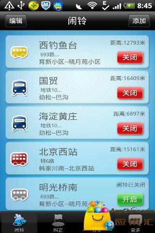 玩免費工具APP|下載公交闹铃-公交地铁到站提醒-全国离线版 app不用錢|硬是要APP