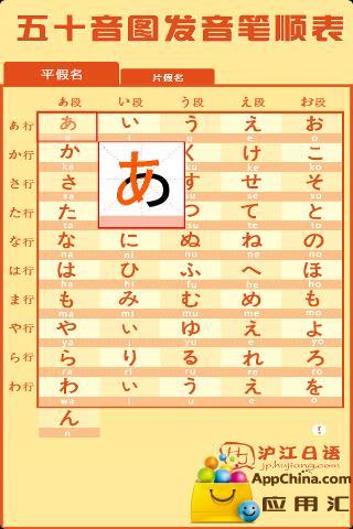 日语50音图截图2