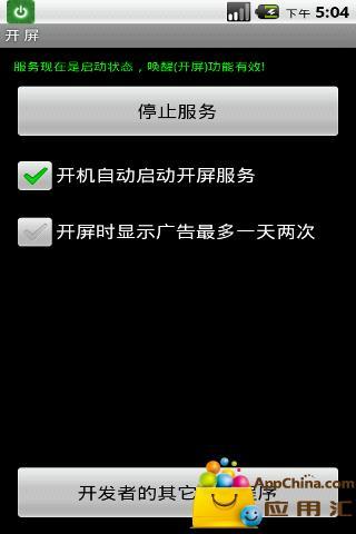 魔法开屏|免費玩工具App-阿達玩APP - 首頁