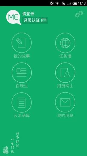 译客传说-翻译人生