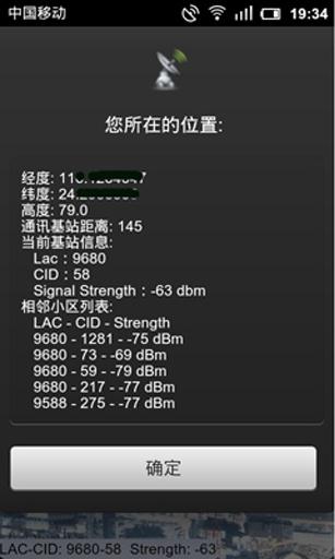 基站信号路测-SignalSiteMap