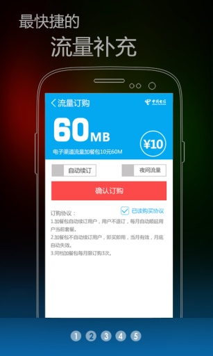 【免費工具App】流量掌厅-APP點子