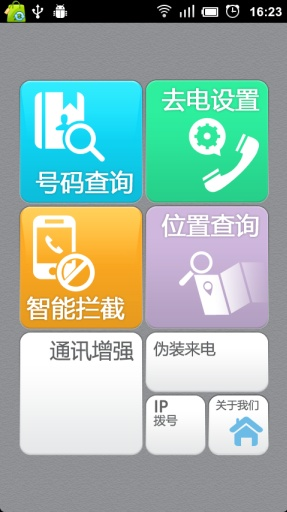 來電閃光- 社交通訊- Android 應用中心- 應用下載|軟體下載|遊戲 ...