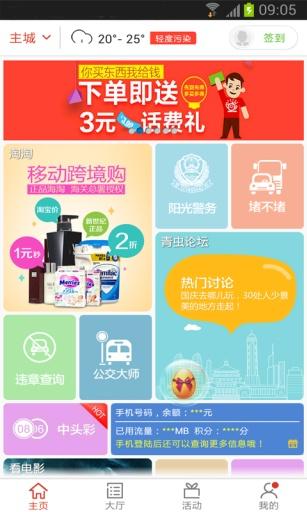 重庆城APP v5.1.0 官方版 - 手机软件下载