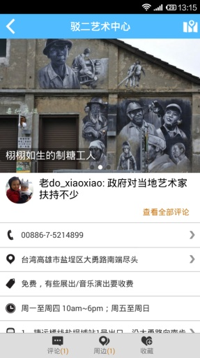 台湾旅游攻略 生活 App-愛順發玩APP
