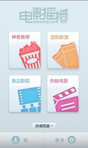 电影摇摇|玩生活App免費|玩APPs